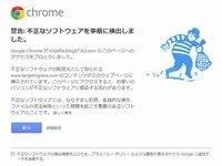 GoogleChrome(クローム)でアダルトサイトが見れない現象