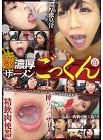 欲求不満なスケベ熟女 濃厚ザーメンごっくん Vol.1
