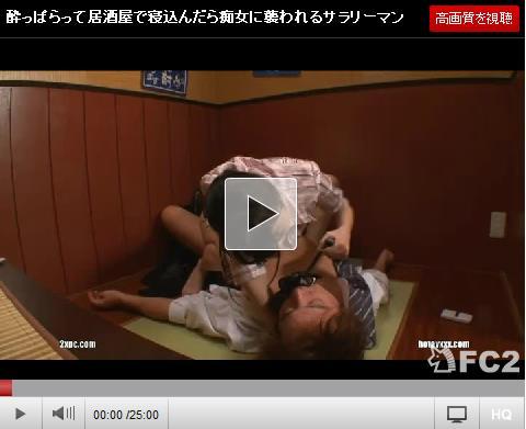【由愛可奈】可愛い痴女OLが居酒屋で酔いつぶれたM男を襲って逆レイプ!