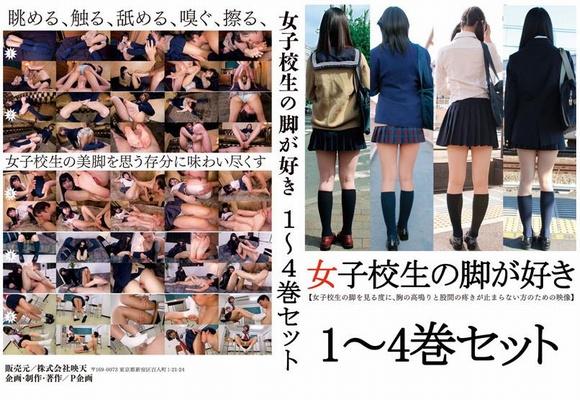 女子校生の脚が好き Vol.1~4 セット