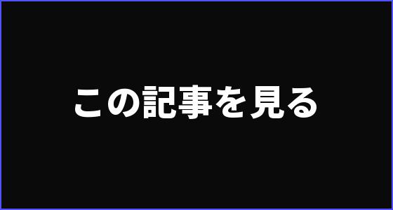 痴女記事紹介01