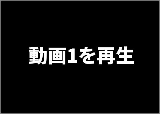 痴女動画01