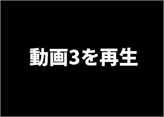 痴女動画03