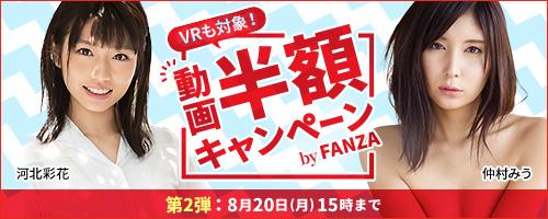FANZA50