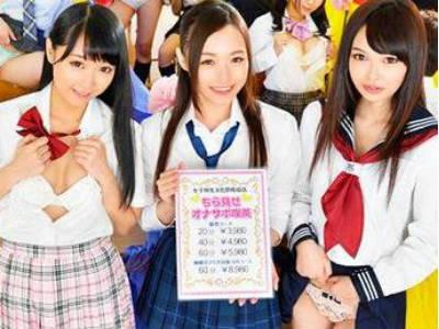 文化祭でオナニーサポート喫茶www女子高生達が指名有りでフェラや手コキ!もはや風俗