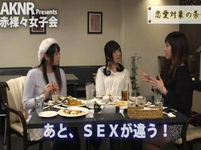 赤裸々な本音トークの下ネタ女子会が終わった後にそれぞれの理想のセックスを魅せる なつめ愛莉 大槻ひびき 早川瑞希