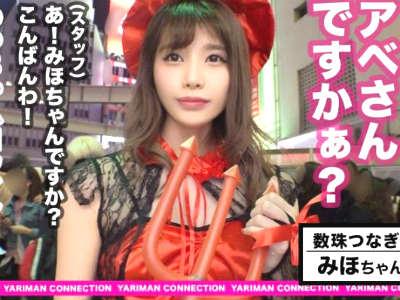 渋谷のハロウィンで会った必殺手コキのテクを持つ美尻で美脚の美女!