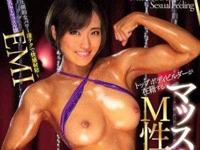 「いかがですか…私の筋肉は?」美人トップボディービルダーが在籍するM性感 佐久間恵美