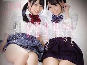上京してきた義妹の制服パンチラを隠し撮り。しようとしたら返討ちに合い絶倫少女2人に1週間ず~っと犯●れた一部始終