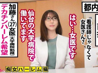 ド痴女ハメ潮女医×中出しぶっかけ×11連発