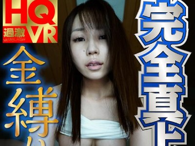 【VR】完全真上アングル金縛りVR 引っ越し先にいた巨乳で巨尻のドスケベ女幽霊に騎乗位で精子を搾り取られた
